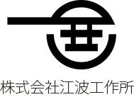 株式会社江波工作所